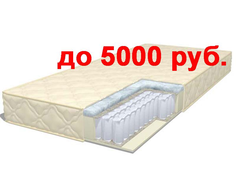 Матрас до 5000 рублей
